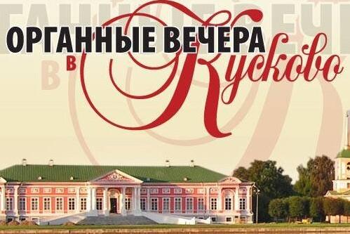 Органные вечера в Кусково. Арфа. саксофон и орган