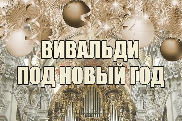 Вивальди под Новый Год. Глория