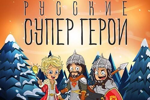 Русские супергерои