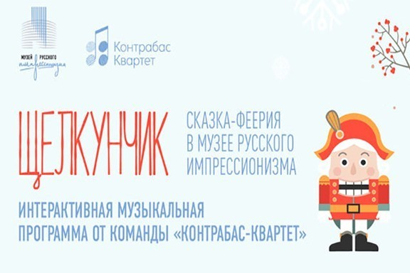 Интерактивный концерт-сказка «Щелкунчик» от команды «Контрабас-квартет»