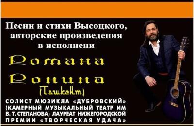 Моноспектакль «Легенда Востока»