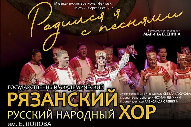 Рязанский русский народный хор им. Е. Попова в программе «Родился я с песнями»