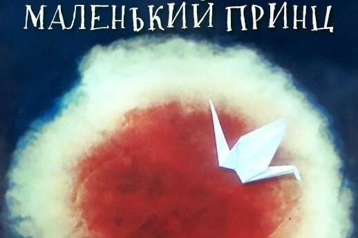 """Студийный спектакль """"Маленький принц"""" (Новая сцена: Хамовнический вал, 2)"""