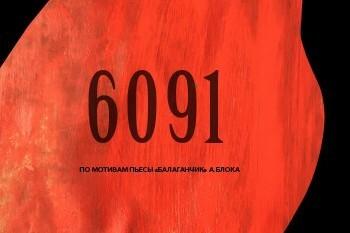 """""""6091"""" по мотивам пьесы """"Балаганчик"""" А.Блока"""