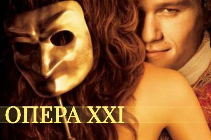 Мировые хиты  Андреa  Бочелли, Лора Фабиан, Лучано Паваротти   в проекте « Opera XXI»