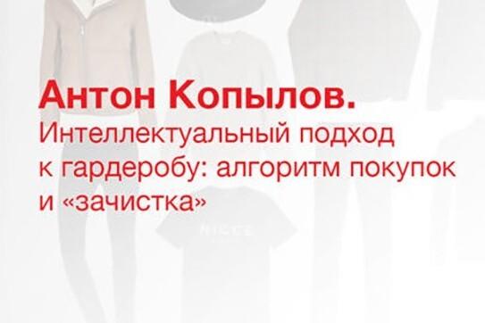 Антон Копылов. Интеллектуальный подход к гардеробу: алгоритм покупок и «зачистка»