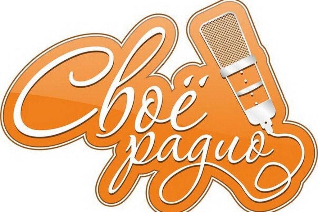 Оливье-пати со Своим радио