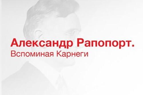 Александр Рапопорт. Вспоминая Карнеги