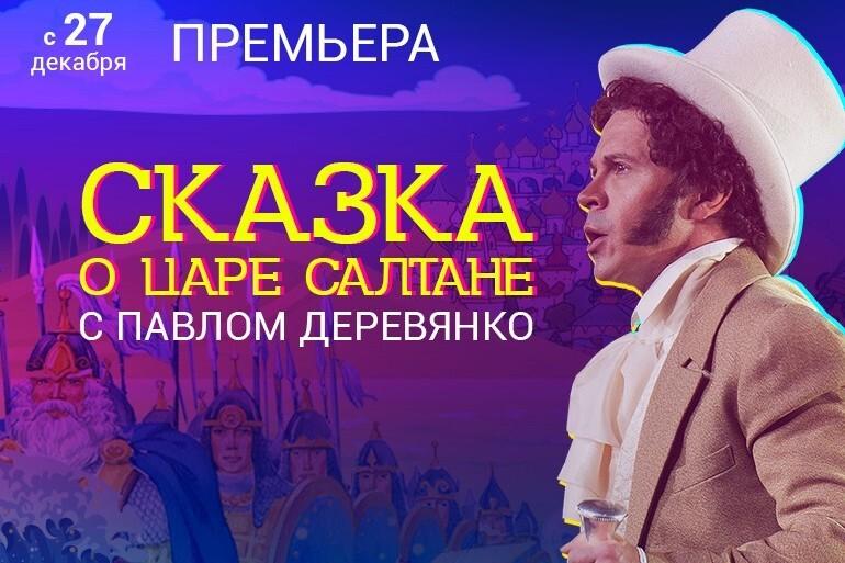 Голографическая сказка с Павлом Деревянко. Сказка о Царе Салтане.