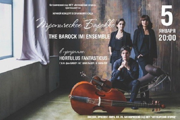 Концерт «Тропическое барокко. HORTULUSFANTASTICUS»