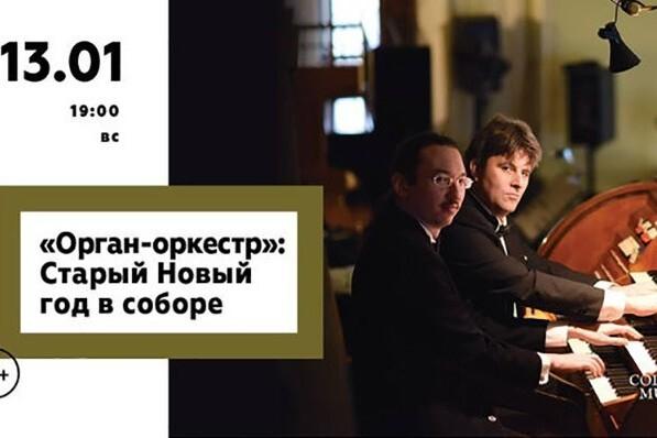 «Орган-оркестр»: Старый Новый год в соборе
