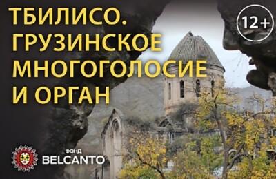Тбилисо. Грузинское многоголосие и орган