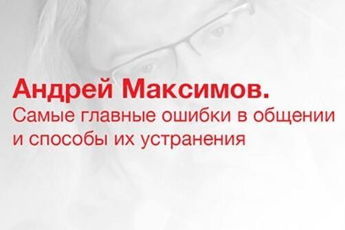 Андрей Максимов. Самые главные ошибки в  общении и  способы их устранения