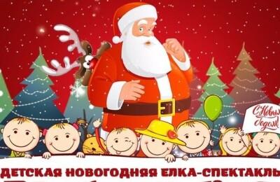 """Детская новогодняя елка-спектакль """"Приключения в заколдованном лесу"""""""