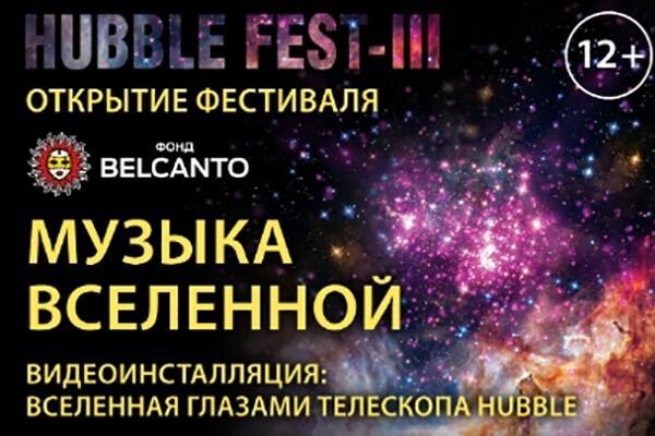 Открытие фестиваля Hubble Fest III. «Музыка Вселенной. Видеоинсталляция: Вселенная глазами телескопа Hubble»