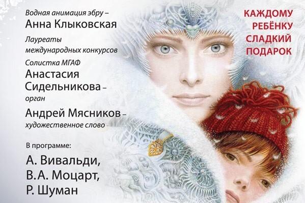 Новогодняя сказка с водной анимацией эбру «Снежная королева»