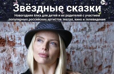 """""""Звёздные сказки"""" Анна Чурина"""