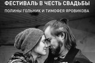Тимофей Яровиков | Полина Гольник | Свадьба-фест