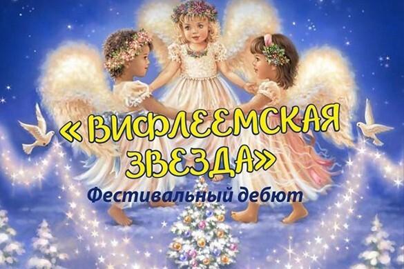 Вифлеемская звезда. Фестивальный дебют