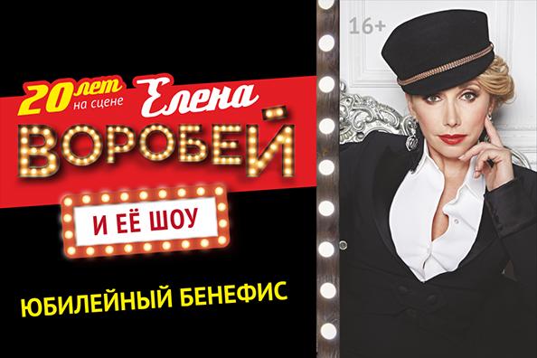 Юбилейное шоу Елены Воробей