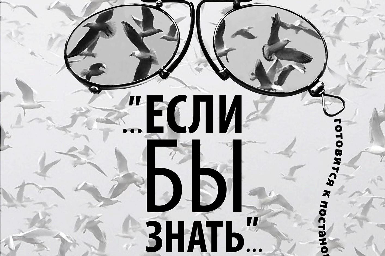 ЧЕХОВ. ПРОЕКТ. версия первая «Если бы знать»