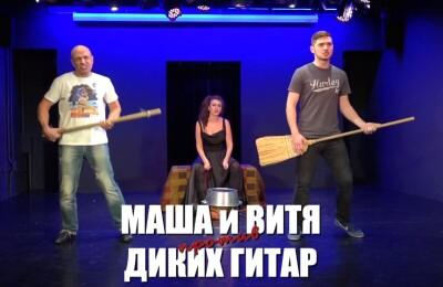 Маша и Витя против Диких гитар
