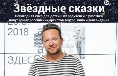 """""""Звёздные сказки"""" Владимир Глазунов"""