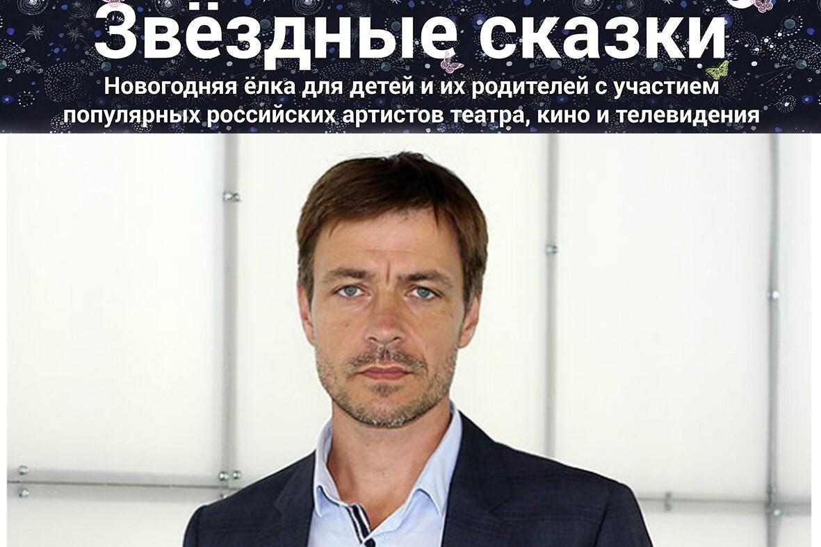 """""""Звёздные сказки"""" Кирилл Гребенщиков"""