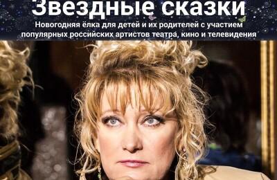 """""""Звёздные сказки"""" Ольга Хохлова"""