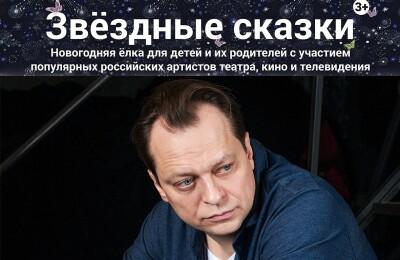 """""""Звёздные сказки"""" Анатолий Кот"""
