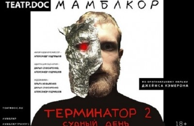 МАМБЛКОР