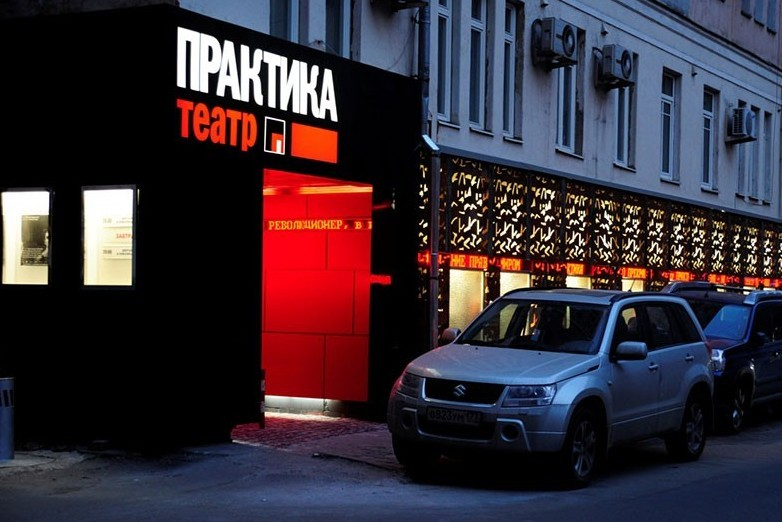 Театр Практика