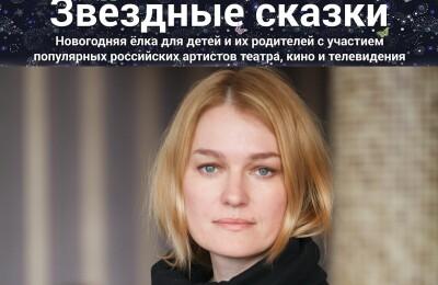 """""""Звёздные сказки"""" Виктория Толстоганова"""