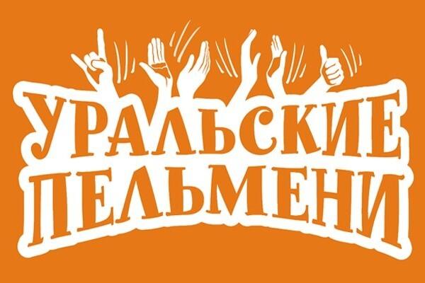 Уральские пельмени «Избранное»