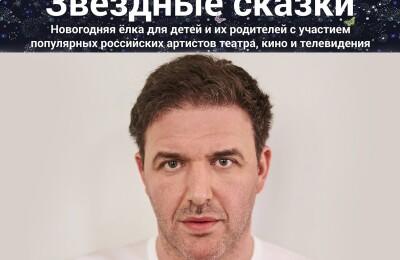 """""""Звёздные сказки"""" Максим Виторган"""
