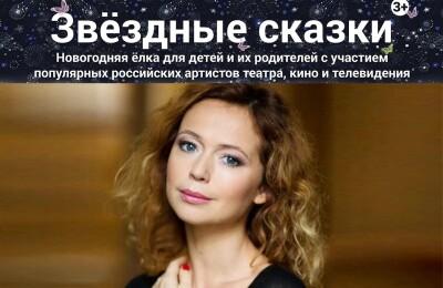 """""""Звёздные сказки"""" Елена Захарова"""