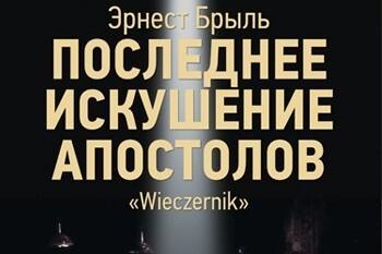 """""""Последнее искушение Апостолов"""". Театр Стаса Намина"""