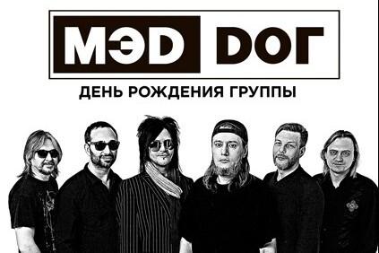 Мэd Dог. День Рождения группы! Все хиты и премьеры