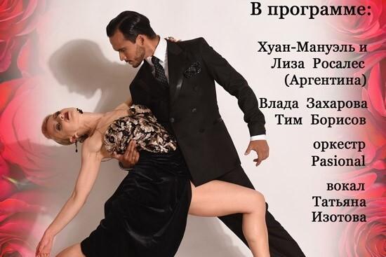 В объятьях танго