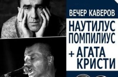 Вечер Каверов Наутилуса и Агаты Кристи