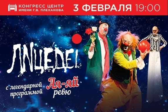 Театр Лицедеи «Ай-яй ревю»