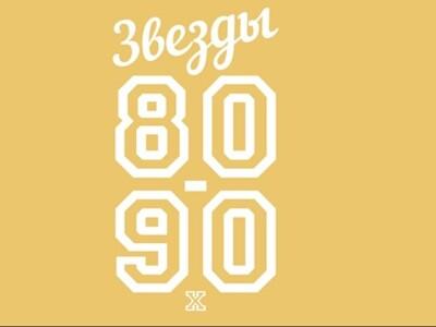 Звезды 80-90-х