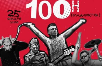 2МАNНЫЙ 100Н