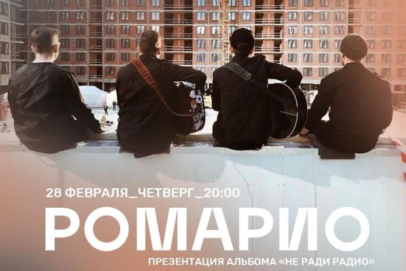 Ромарио: презентация нового альбома