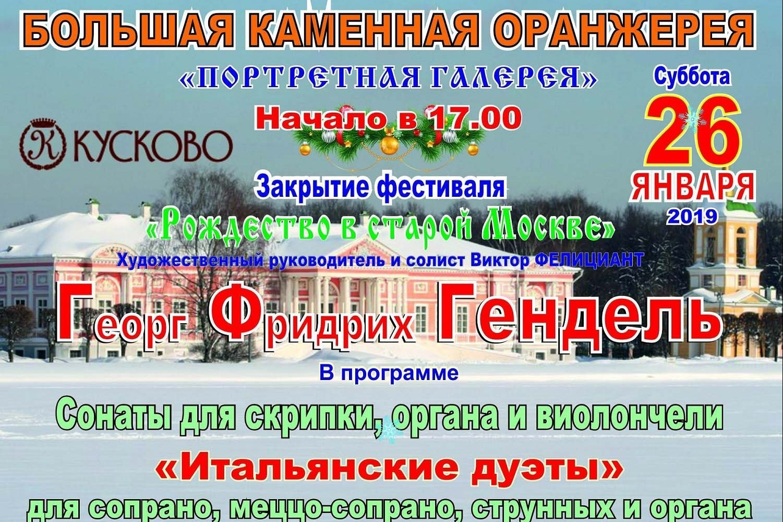 Заключительный концерт фестиваля «Рождество в старой Москве» «Г-Ф. ГЕНДЕЛЬ»
