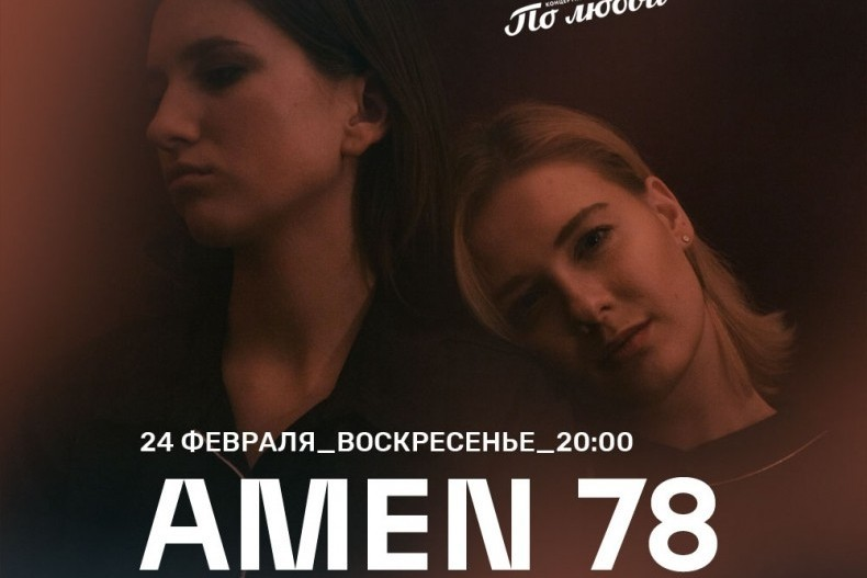 AMEN 78
