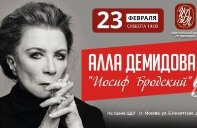 Алла Демидова «Иосиф Бродский»