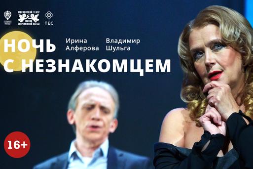 «Ночь с незнакомцем» на сцене театра «Русская песня»