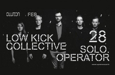 28.02 // LOW KICK COLLECTIVE И SOLO.OPERATOR // PLUTON