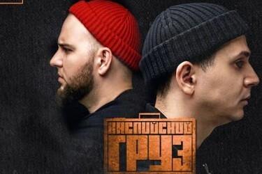 Каспийский Груз. LIVE club show